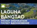 Phuket Inspiration - Laguna | Пхукет Вдохновение - Лагуна [ PhuketBuyHouse TV ]