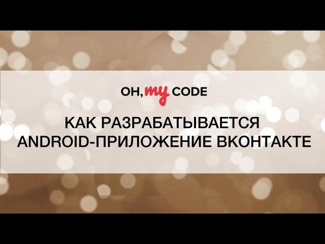 Как разрабатывается Android-приложение ВКонтакте Толстовка от VK — OH, MY CODE 13