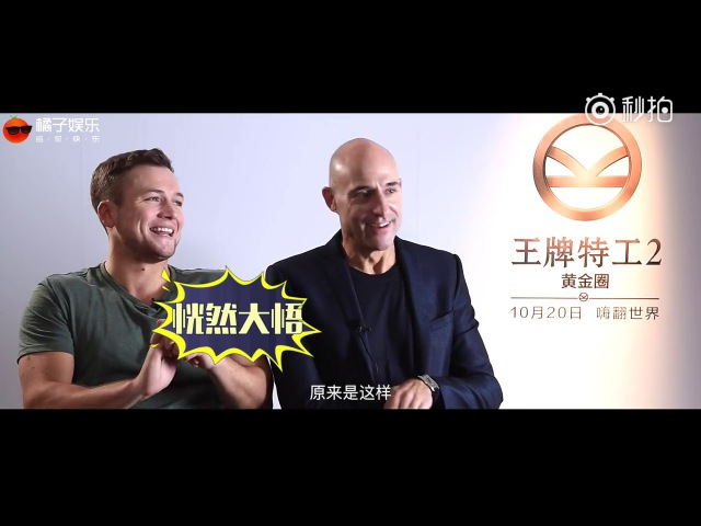 Taron Egerton Mark Strong Interview about Kingsman 2