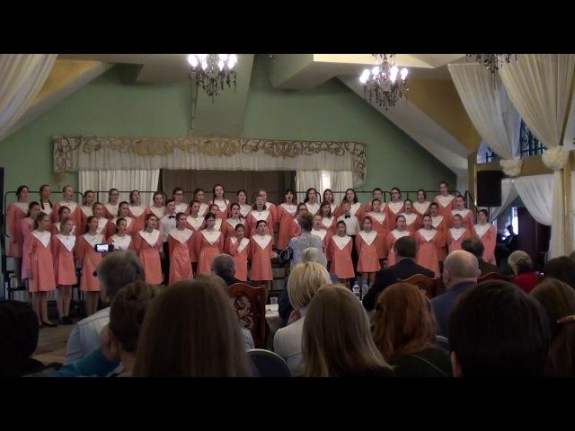 Всероссийский хоровой фестиваль 2017. Финал. Концертный хор ЛАД