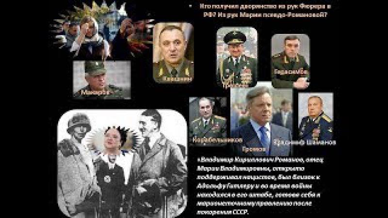 Новое дворянство из рук патронессы фюрера Марии «Романовой»