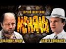МЕНЯЛЫ кинокомедия, авантюра Россия-1992 год Доброе Кино