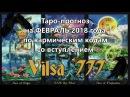 Таро-прогноз по кармическим кодам на ФЕВРАЛЬ-2018 со ВСТУПЛЕНИЕМ