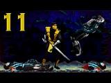 Mortal Kombat Part 11 Scorpion's Vengeance