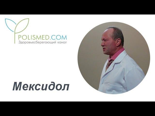 Отзывы врача о препарате Мексидол: применение, прием, отмена, побочные действия, аналоги