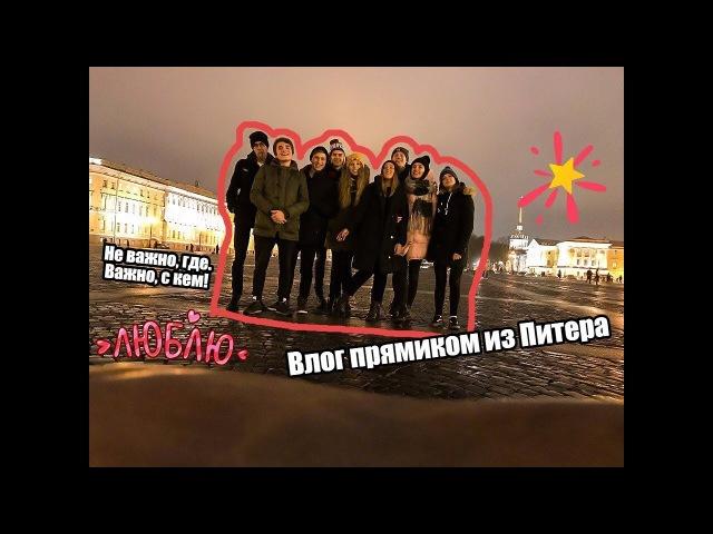 Питерский влог/ 9 человек в одной квартире/ весь город за три дня