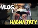 Влог: Набил тату / отзывы о сериале Пролетарка