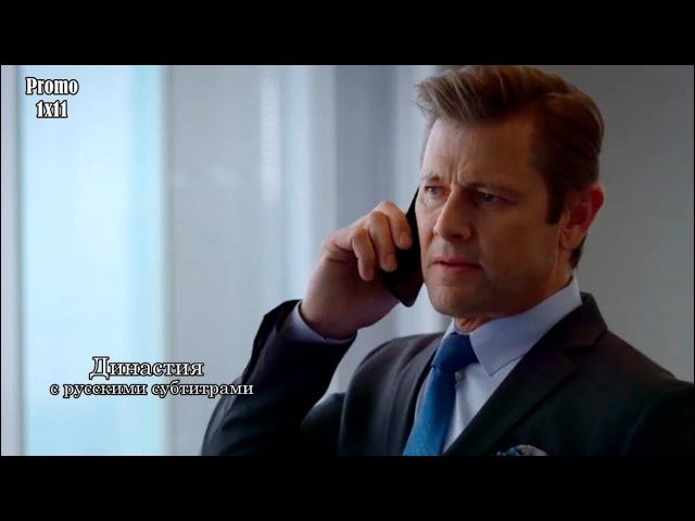 Династия 1 сезон 11 серия - Промо с русскими субтитрами (Сериал 2017) Dynasty 1x11 Extended Promo