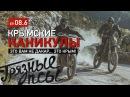 Крымские каникулы ep 8 6 Это вам не Дакар… Это Крым