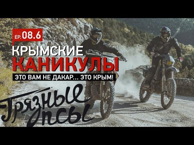 Крымские каникулы ep.8.6 Это вам не Дакар… Это Крым!