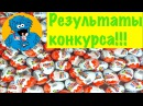Киндер Сюрпризы РЕЗУЛЬТАТЫ КОНКУРСА Маша и Медведь Барби Чупа Чупс Клуб Винкс