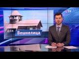 Малые города России: Вешкелица - столица финно-угорского мира
