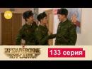 Кремлевские Курсанты 133 серия