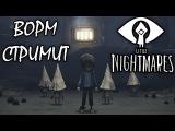 МАЛЕНЬКИЕ КОШМАРИКИ ▲ Ворм стримит Little Nightmares (DLC)