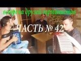 Алексей Симонов и друзья | ДЕВОЧКА НА БЕЛОМ МЕРСЕДЕСЕ | часть 42