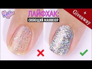 109Как делать блестки на ногтях гель лаком