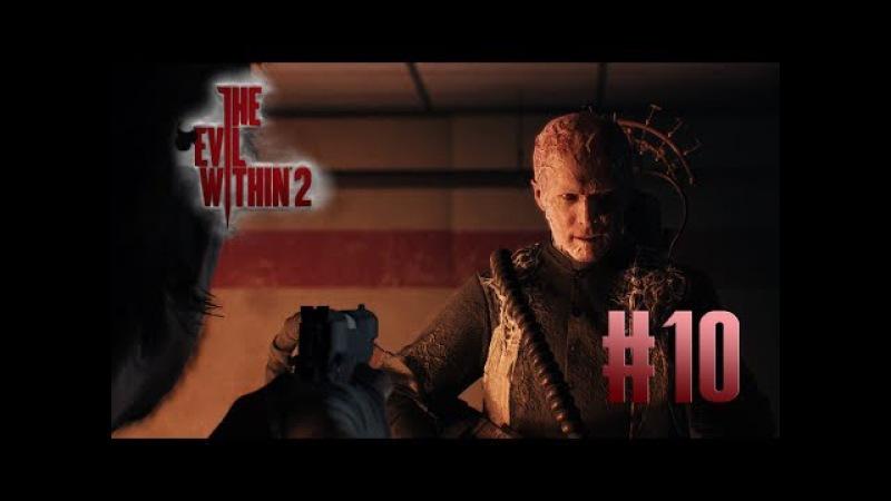 The Evil Within 2 (стрим) ➥ Прохождение Часть 10 (Part 10) ➥ Уничтожение адского ОНила.