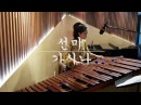 선미 - 가시나(SUNMI - Gashina) 마림바 커버(Marimba cover)