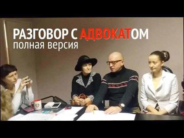Разговор с адвокатом Курьяновичем. Полная версия