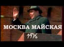 Москва майская. Изольда Гринь / Москва, 1976