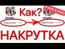 Накрутка подписчиков Вконтакте, Инстаграм. Что это Зачем Какие минусы Лучшие онлайн-сервисы!