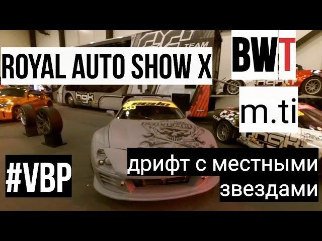 VBP Royal Auto Show X BWT дрифт LCM