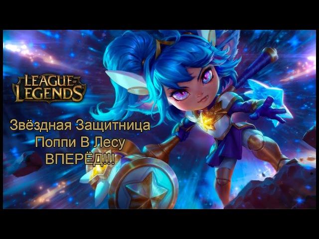 League of Legends - Играем за Звёздную Защитницу Поппи [Звёздная Защитница Поппи В Лесу В...