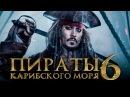 Пираты Карибского моря 6 Сокровища потерянной бездны Обзор Трейлер 3 на русском