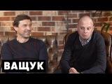 ВАЩУК — про перехід в «Спартак» та конфлікти в «Динамо»