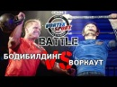 Бодибилдинг VS Воркаут! Карпенко VS Баратов! Bodybuilding vs workout – VORTEX SPORT BATTLE 10