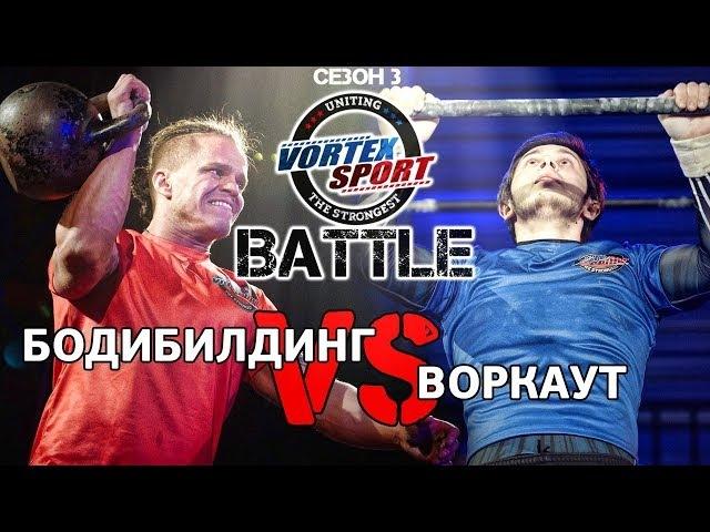 Бодибилдинг VS Воркаут! Карпенко VS Баратов! Bodybuilding vs workout – VORTEX SPORT BATTLE 10