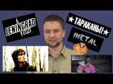О Тараканах, Ленинграде, Цое и любви к металлу