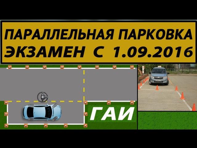 Автодром ГАИ. Параллельная парковка Регламент 2016