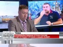 Дмитрий ПОТАПЕНКО Качество зарубежных продуктов в разы выше отечественных! В р...
