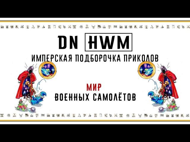ГВД Daily News Подборочка приколов или мир военных самолётов!