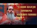 О покаянии в грехе аборта. Священник Владимир Головин.