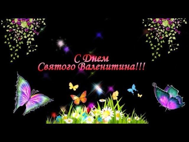 С Днем Св. Валентина! Мира всем и Любви))