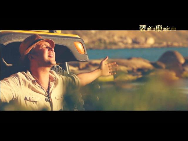 Илья Зудин feat. DJ U-Rich - Там, Где Рождается Солнце