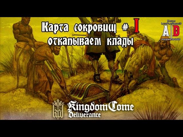 Kingdom Come: Deliverance ❤ КАРТА СОКРОВИЩ 1 Откапываем КЛАД. Точное МЕСТО и ориентиры сокровища I