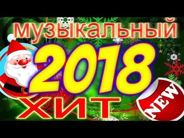 Прикольное Музыкальное поздравление с Новым годом 2018 | Часть 2