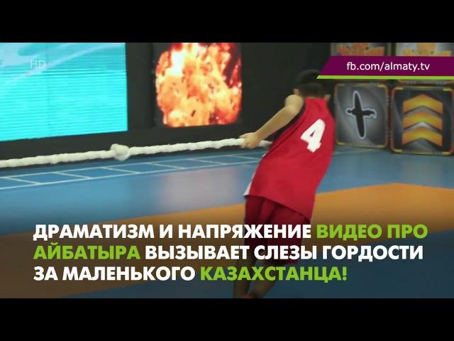 Айбатыр МЫРЗАБЕКОВ, мальчик - спортивный герой