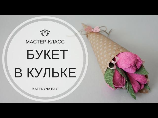 Подарок на 8 МАРТА   Как быстро и легко сделать букет в кульке   How to make paper flower bouquet
