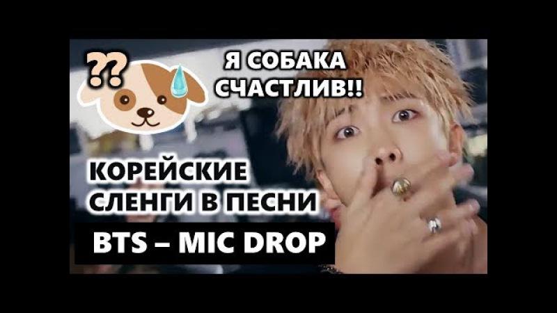 КОРЕЙСКИЕ СЛЕНГИ В ПЕСНИ BTS - MIC DROP
