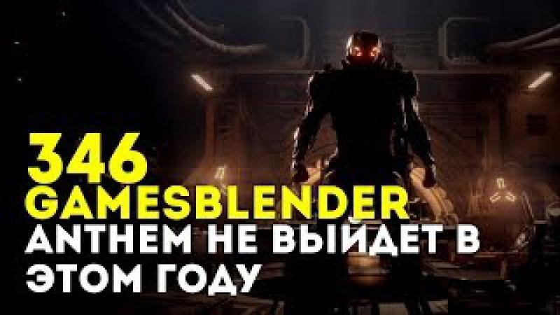 Gamesblender № 346 BioWare под давлением, дата выхода God of War и суровый трейлер новой Rune
