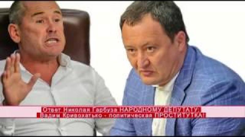 Ответ жителя Вольнянска Народному депутату: Вадим Кривохатько - политическая проститутка!