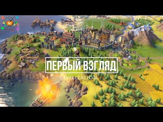 Civilization 6 Rise and Fall – Краткий обзор, первый взгляд | ПРЕЖДЕ ЧЕМ КУПИТЬ