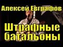 Песня Штрафные батальоны Алексей Евграфов песни Владимира Высоцкого Клуб авто...