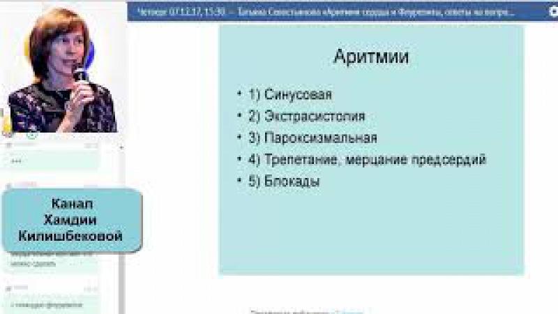 Аритмии сердца и флуревиты, Врач Т.Севостьянова