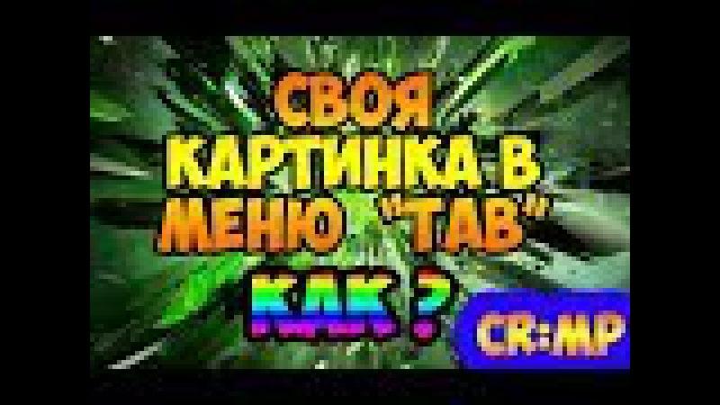 СТАВИМ СВОЮ КАРТИНКУ В МЕНЮ [GTA СR:MP]