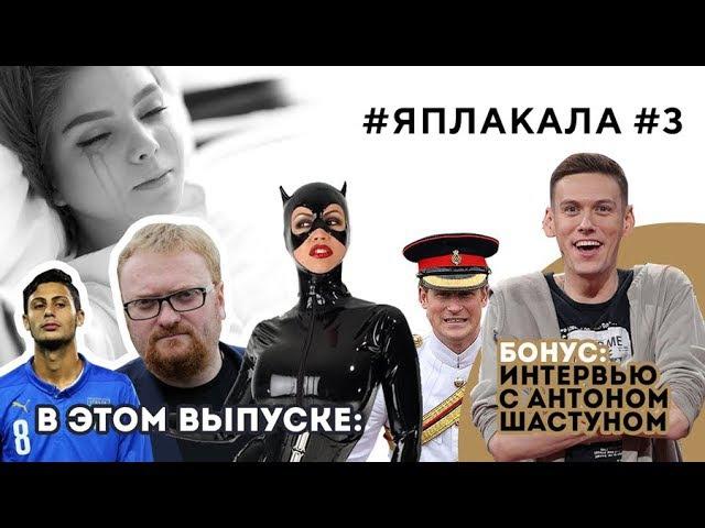 ЯПЛАКАЛА 3 АНТОН ШАСТУН (Шоу Импровизация ТНТ)